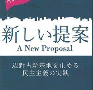 沖縄発 新しい提案