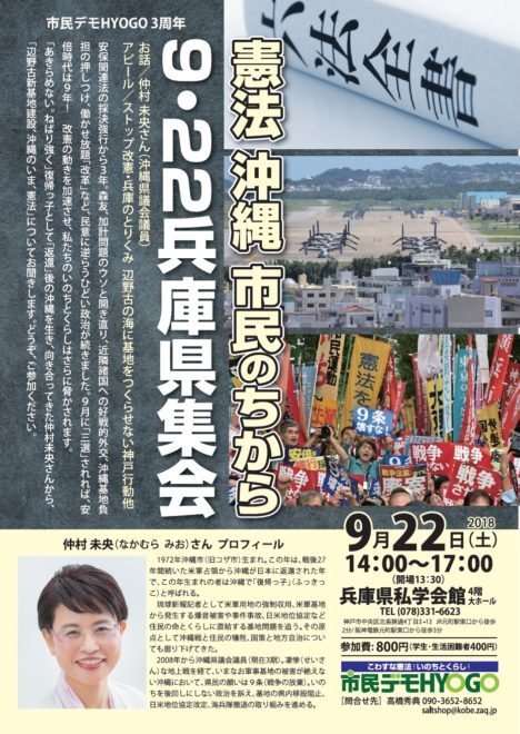 憲法、沖縄、市民のちから 9・22兵庫集会