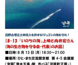 「いのちの海」上映と向井宏さん(海の生き物を守る会・代表)のお話し