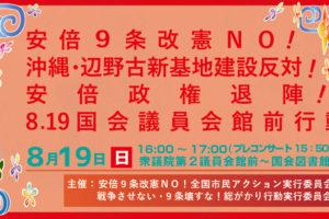 8.19国会議員会館前行動