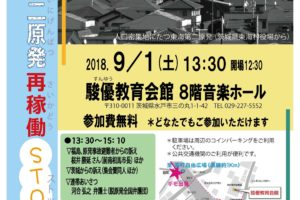東海第二原発再稼働STOP!!茨城県大集会