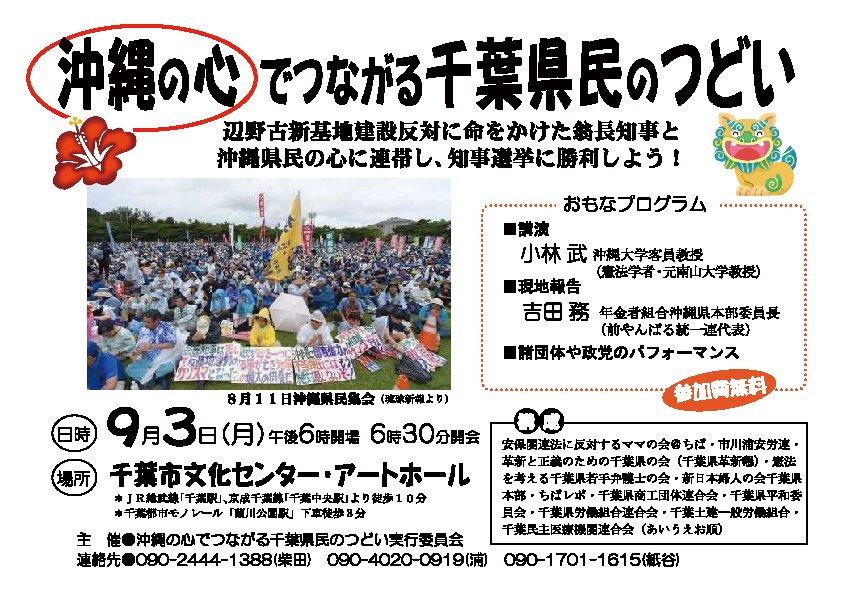 沖縄の心でつながる千葉県民のつどい