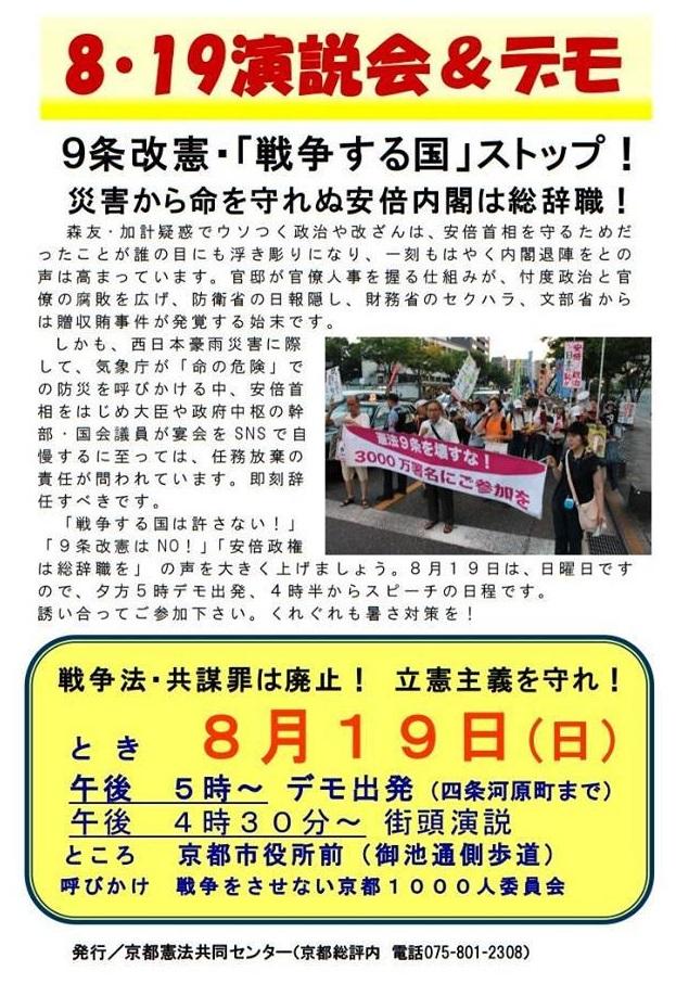 京都1000人委員会