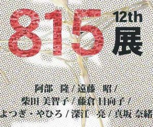 815展-12th