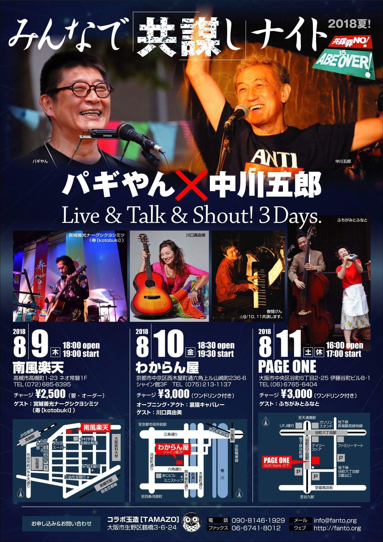 みんなで共謀しナイト パギやんX中川五郎 Live & Tolk