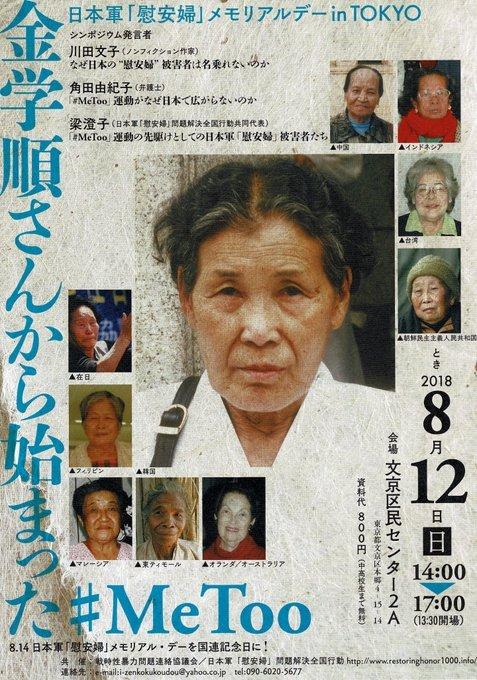 日本軍「慰安婦」メモリアルデー in TOKYO