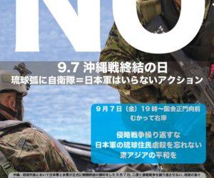 琉球弧に自衛隊=日本軍はいらない