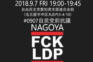 0907自民党前抗議#いい加減にしろ自民党@愛知