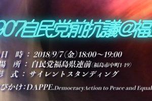 0907自民党前抗議#いい加減にしろ自民党@福島