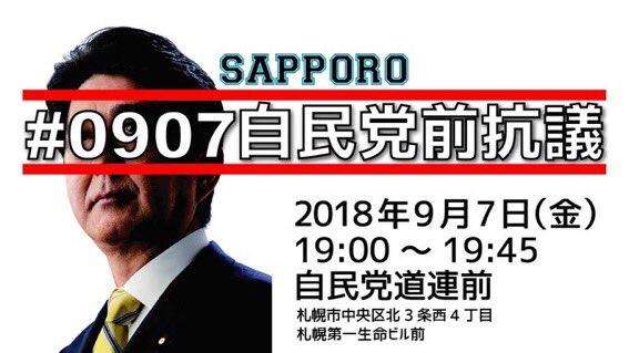 #0907自民党前抗議#いい加減にしろ自民党@札幌