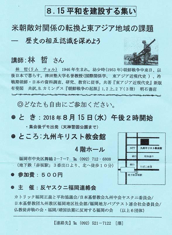 8・15平和を建設する集い