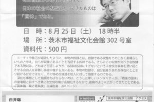白井聡講演会