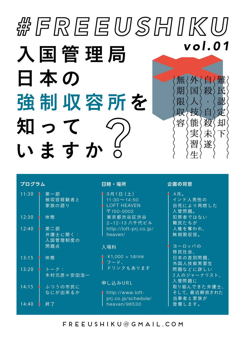 日本の強制収容所を知っていますか?