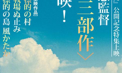 三上智恵監督 沖縄三部作上映