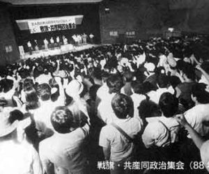 戦旗・共産同政治集会(88年東京勤労者福祉会館)