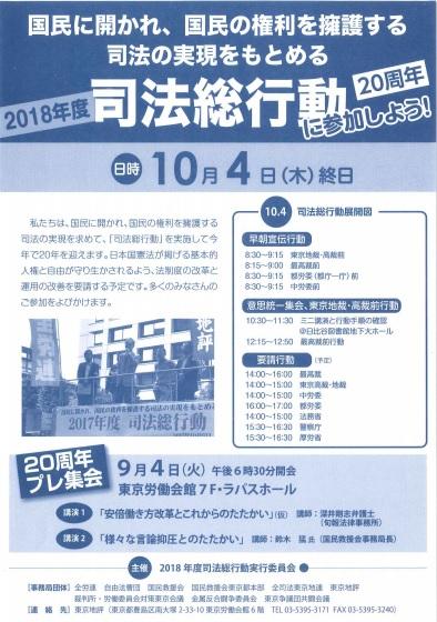 2018年度司法総行動