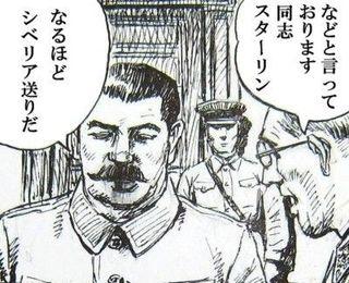 スターリン漫画