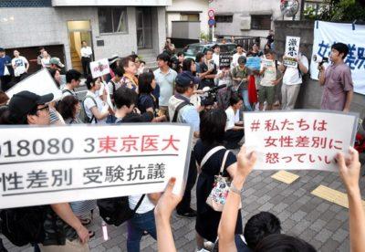 東京医大性差別受験抗議