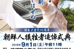 関東大震災95周年 朝鮮人犠牲者追悼式典