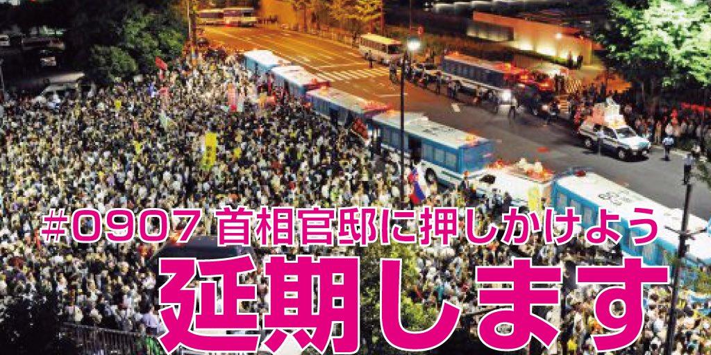 7日の官邸前抗議は中止