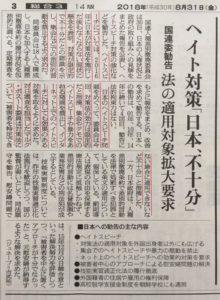 国連人種差別撤廃委員会日本審査/新聞記事