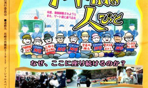 映画「辺野古ゲート前の人びと」尼崎上映会