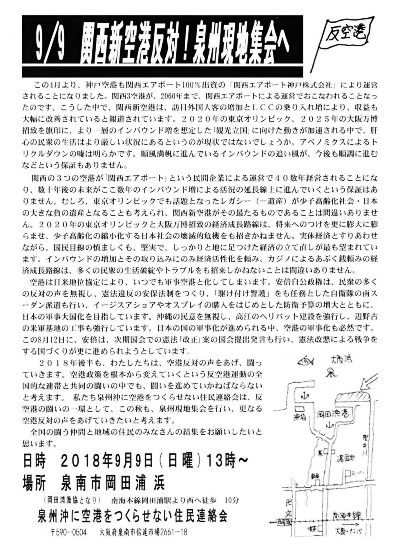 9・9 関西新空港反対!泉州現地集会