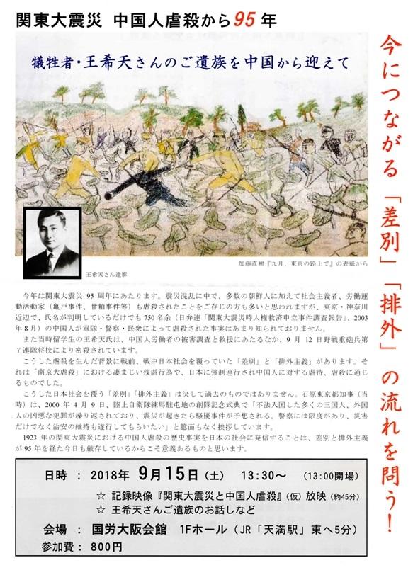関東大震災 中国人虐殺から95年