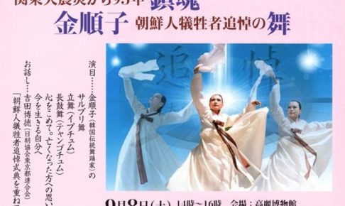 鎮魂 金順子 朝鮮人犠牲者追悼の舞