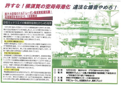 原子力空母ロナルド・レーガン横須賀配備抗議