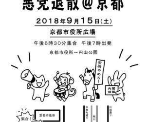 安倍政権打倒デモ悪党退散@京都