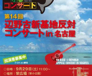 第14回 平和とジュゴンを守る 辺野古新基地反対コンサートin名古屋