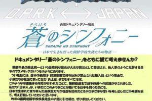 映画「蒼のシンフォニー」福岡上映会