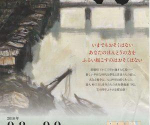 群像劇『河』の京都公演