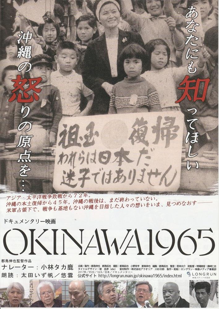 ドキュメンタリー「OKINAWA1965」