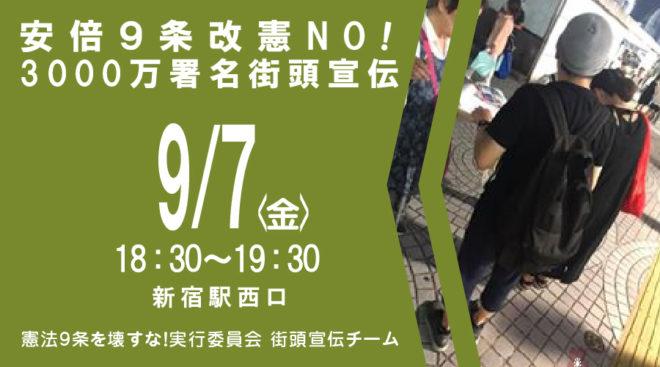 安倍9条改憲NO!3000万署名街頭宣伝