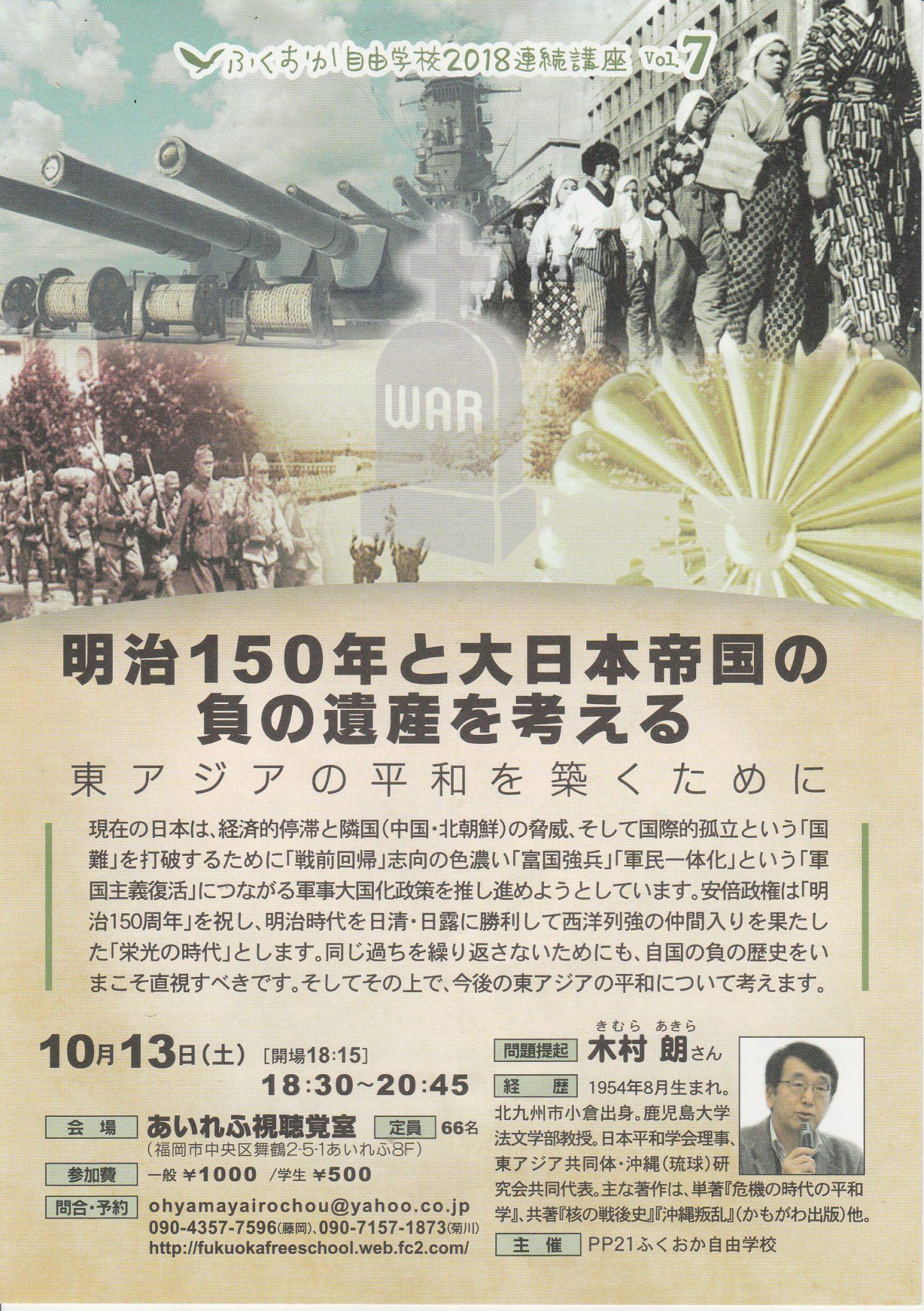 明治150年と大日本帝国の負の遺産を考える/福岡