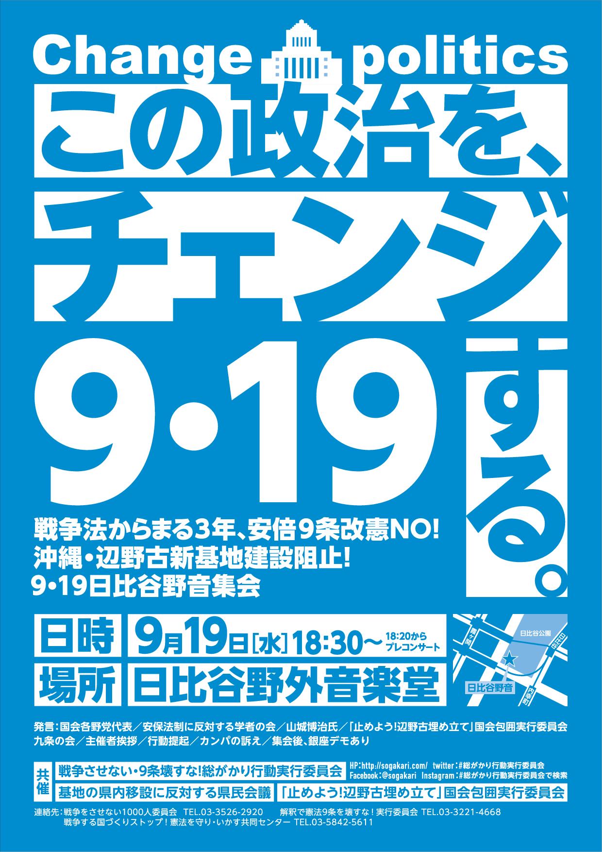 9・19日比谷野音集会