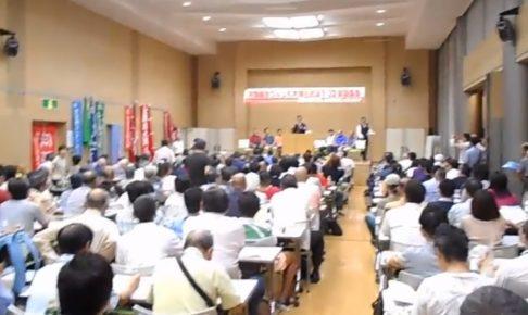 労働組合つぶしの大弾圧抗議 9・22緊急集会