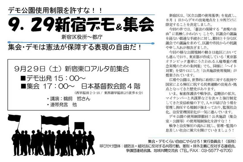 デモ公園使用制限を許すな!9.29新宿デモ&集会