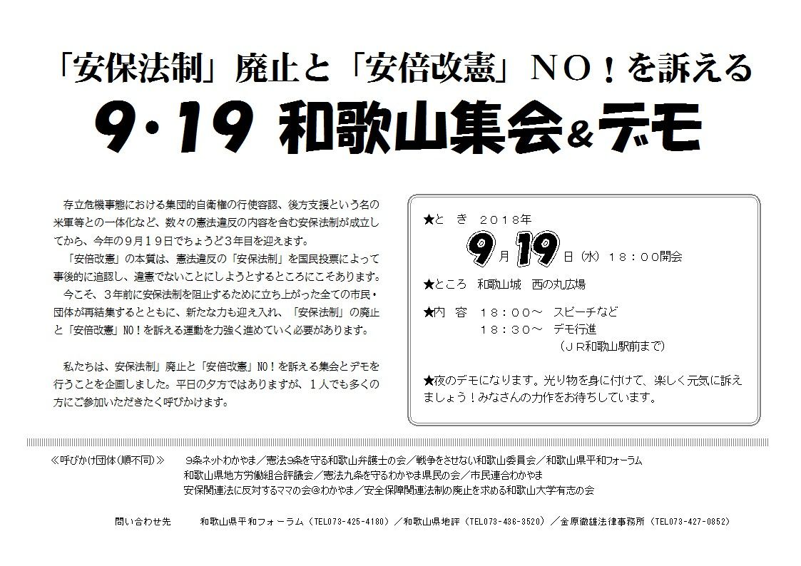「安保法制」廃止と「安倍改憲」NO!を訴える9・19和歌山集会&デモ