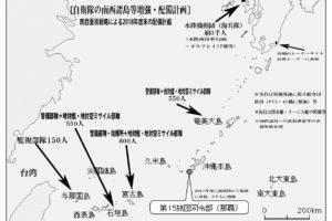 自衛隊の南西諸島配備は米軍の下請けとしての台湾防衛