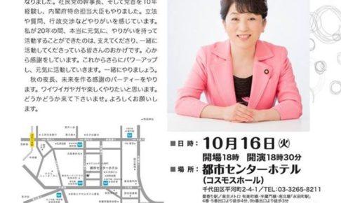 福島みずほ 議員生活20周年未来を作る感謝のパーティー