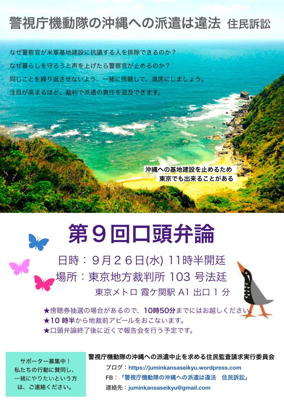 警視庁機動隊の沖縄への派遣は違法 住民訴訟 第9回口頭弁論