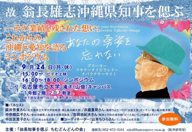 故:翁長雄志沖縄県知事を偲ぶ―これからの沖縄と愛知を語るシンポジウム