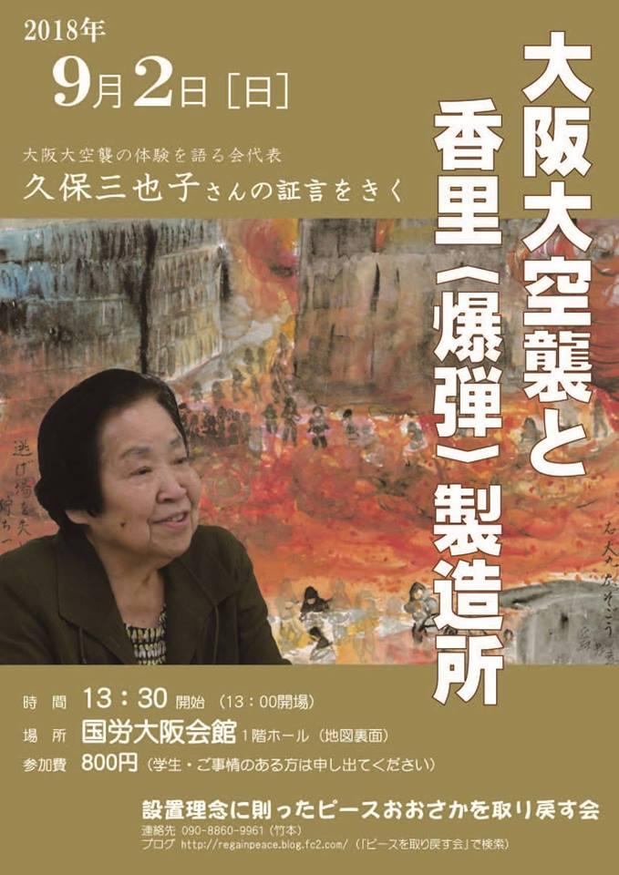 大阪大空襲と香里〈爆弾〉製造所