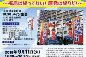 9.11脱原発テントひろば記念集会