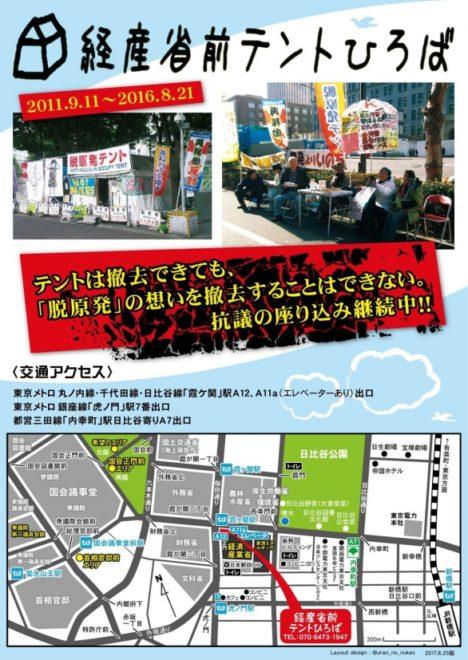 9・11 経産省前テントひろば記念集会
