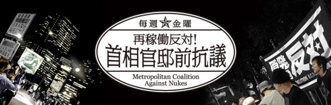 再稼働反対!首相官邸前抗議
