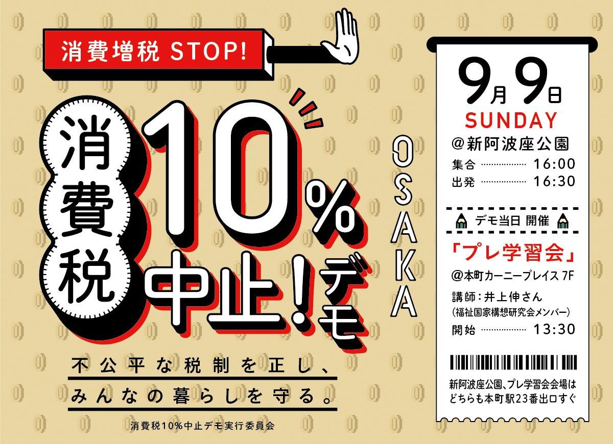 消費増税STOP!消費税10%中止!デモOSAKA